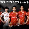 Nagoya Grampus 2021 Mizuno Home Football Kit, Soccer Jersey, Shirt